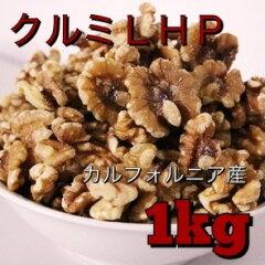TVで話題のクルミ!カルフォルニア産くるみ LHP 1kg【菓子材料 パン材料 ナッツ】【05P05July14】