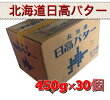 北海道日高無塩バターバター無塩450g×30個【バターまとめ買い】