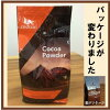 デザーンココアパウダー1kgD-23-A