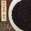【岡山県産】毎度体にうれしい黒米じゃ!!1kg【黒米1kg送料無料国産】