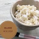 【ネコポス】岡山県産 もち麦 キラリモチ 280g【TV 人