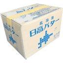 毎度ですで買える「【冷凍】【SALE】【数量制限なし】北海道日高バター バター無塩 無塩バター 450g×30個【バター まとめ買い】」の画像です。価格は28,188円になります。