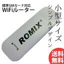 SIMフリー ルーター モバイルルーター ポケットルーター