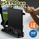 ps4 コントローラー 充電KINGTOP 冷却 新型 PS4 PRO 専用版コントローラー 充電ス...