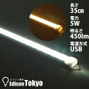 間接照明 LEDバーライト スリムな薄型タイプ 35cm USB電源式 マグネット取付 エジソン東京 電球色 白色 送料無料