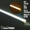 デスクライト LEDバーライト スリムな薄型タイプ 35cm USB電源式 マグネット取付 エジソン東京 電球色 白色 送料無料