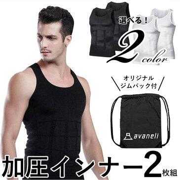 (avaneli)加圧シャツ メンズ 加圧インナー コンプレッションウェア【タンクトップ2枚組+ジムバッグセット】