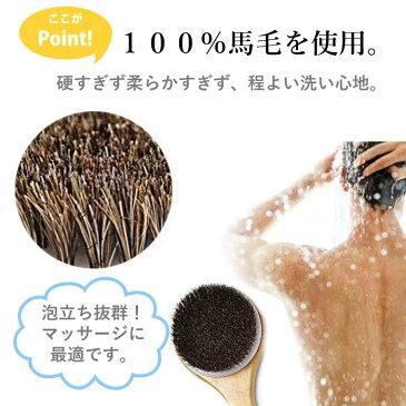 ボディブラシ 馬毛 天然木 ヒノキ ロング 背中 全身用 体洗い お風呂用 バスグッズ 角質除去 美肌 送料無料
