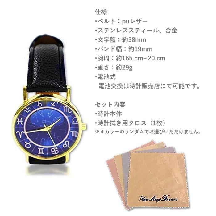 腕時計 星座 男女兼用 メンズ レディース アナログ ムーン アクセ おしゃれ ビジネス ブラック