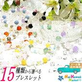 【パワーストーンブレスレットレディース】【選べるブレス】天然石【ポイント10倍】【1000円】【お誕生日プレゼント】