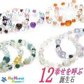 【パワーストーンブレスレットレディース】【選べるブレス】天然石【3000円】【お誕生日プレゼント】
