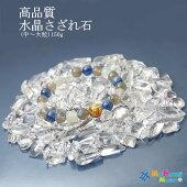 パワーストーン高品質水晶さざれ石浄化用150g中〜大粒