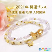 2021年風水ラッキーカラーパワーストーンブレスレット【送料無料】