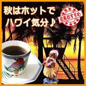 【ポイント消化コーヒー】【フレーバーコーヒー豆】【ミディアムロースト】