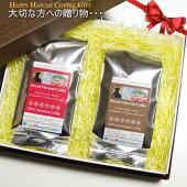 【ハワイアンコーヒー】【コーヒーギフト】【送料無料】