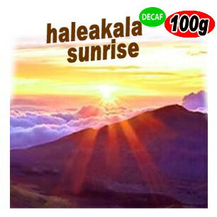 送料無料 ハワイ フレーバーコーヒー【カフェインレス】【ハレアカラサンライズ100g】最高級100%ハワイ産コーヒーフレーバーコーヒー