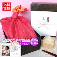 <送料無料>結婚式でのご両親へのプレゼントに最高級の新潟コシヒカリを。無料メッセージカード付!【結婚式