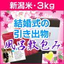 <送料無料>結婚式の引き出物ギフトに最高級の新潟米コシヒカリを!【結婚...