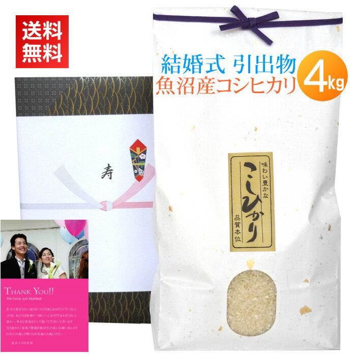 米・雑穀, 白米 4kg