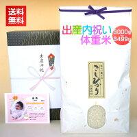 出産の内祝いに最高級コシヒカリの体重米を。赤ちゃんの写真入りの無料メッセージカード付き、送料無料!