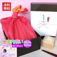 出産の内祝いに新潟コシヒカリ体重米の風呂敷包みを送料無料で!