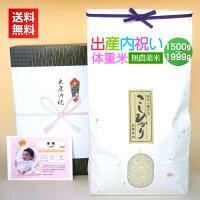 出産の内祝いにアイガモ農法で育てた無農薬米コシヒカリを。無料メッセージカード付!