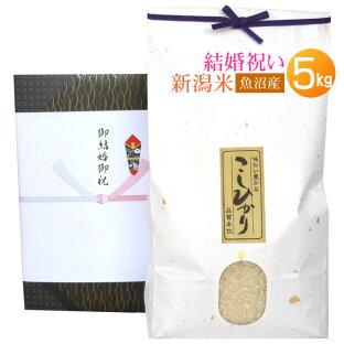 <送料無料・新米>結婚祝いにおいしい新潟コシヒカリを【結婚祝い米・魚沼産コシヒカリ 5kg】