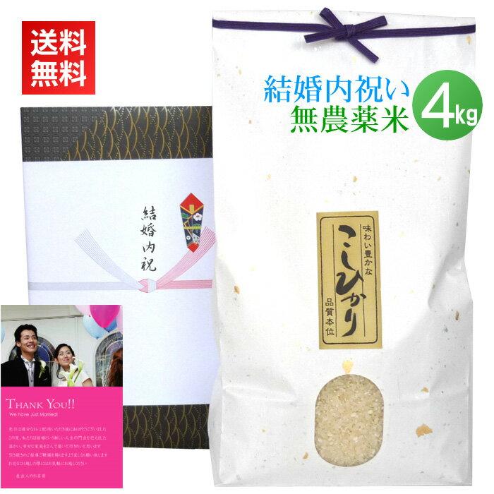 <送料無料・新米>結婚の内祝いにアイガモ農法で栽培した最高級の新潟コシヒカリを。無料メッセージカード付!【結婚内祝い米・無農薬米4kg】
