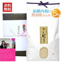<送料無料>結婚内祝いに最高級の新潟コシヒカリを。無料メッセージカード付!【結婚内祝い米・魚沼産コシヒカリ