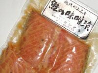 [退職祝い]【鮭の味噌漬4切入×5点セット】じっくりと熟成させた地味噌を使用しました<送料無料!>【楽ギフ_包装】