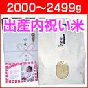 出産内祝い米 体重米[2000〜2499g]新米/送料無料 出産 内祝い 米 お返し 写真入りメッセージカード 新潟米