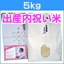 <送料無料・新米>出産の内祝いに新潟コシヒカリを。無料メッセージカード付き!【出産内祝い米 5kg】