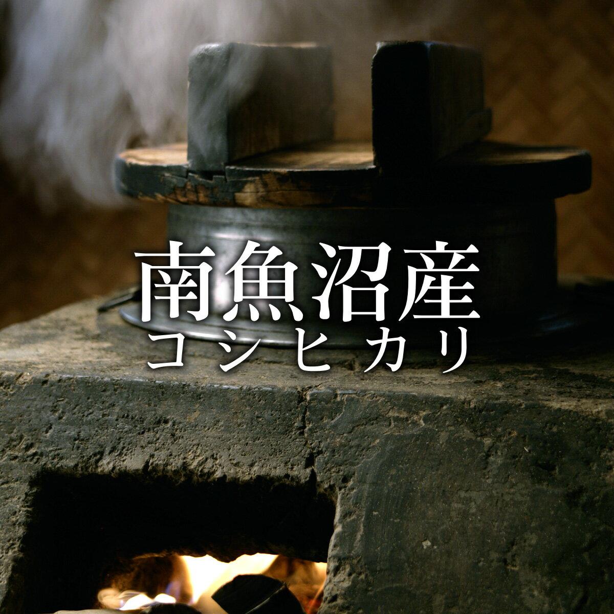 人気・知名度No.1の最高級ブランド米【南魚沼産コシヒカリ 白米25kg】