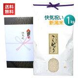 <送料無料>快気祝いのプレゼントに最高級の新潟米コシヒカリを!【快気祝い米 1kg】