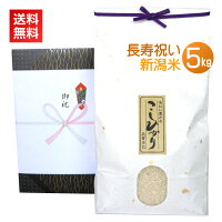 <送料無料>還暦、喜寿、米寿などのお祝いプレゼントに最高級の新潟米コシヒカリを!【長寿祝い米