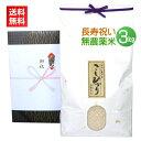 <送料無料・新米>還暦、喜寿、米寿などのお祝いプレゼントにアイガモ農法で栽培した最高級の新潟米コシヒカリを【長寿祝い米・無農薬米3kg】