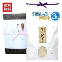 <送料無料>引越し祝い・転居祝いのプレゼントに最高級の新潟米コシヒカリを!【引っ越し祝い米