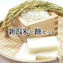 [香典返し・法事の引き出物]【新潟米と餅セット】新潟米・白餅・草餅・豆餅のセット<送料無料!>