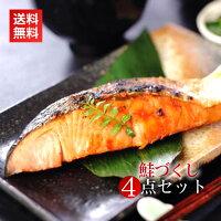 送料無料!【鮭づくし4点セット】新潟の美味し〜い鮭製品のセットはギフトにも最適!【smtb-tk】