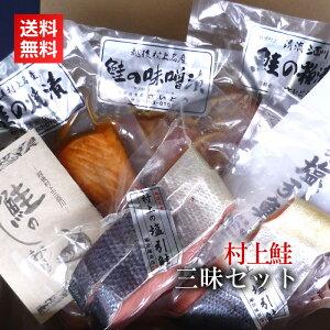 [成人祝いプレゼントに]【村上鮭三昧セット】新潟村上の塩引き鮭・鮭の焼漬・鮭の味噌漬・鮭の酒びたし ・鮭茶漬け・鮭入り昆布巻・鮭の粕漬のセットをご贈答に<送料無料!>