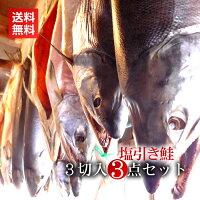 送料無料!【塩引き鮭切り身3点セット】新潟の美味し〜い鮭製品のセットはギフトにも最適!【smtb-tk】