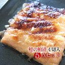 [父の日プレゼント・メッセージカード付]【鮭の粕漬け 4切入×5点セット】粕漬け独特の深い香りをご堪能ください<送料無料!>