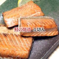 新潟県村上市の伝統の技!【鮭の焼漬4切入】焼きたての鮭を特製タレに漬けこんだ人気の品