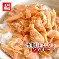 <送料無料>新潟県村上の伝統の味【塩引き鮭の粗ほぐし100g×2点セット】