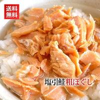 <送料無料>新潟県村上の伝統の味【塩引き鮭の粗ほぐし100g】