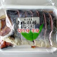 新潟村上伝統の味!【特製塩引き鮭半身パック】切り身だから調理も簡単!ご贈答にも最適