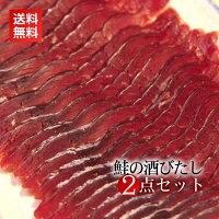 <送料無料>新潟県村上の伝統的珍味【鮭の酒びたし60g×2点セット】