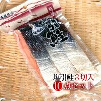 [就職祝い]【塩引き鮭切り身3切入×10点セット】程よい塩加減と鮭の最高の旨味をご堪能ください<送料無料!>【楽ギフ_包装】