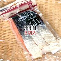 特製塩引き鮭3切入
