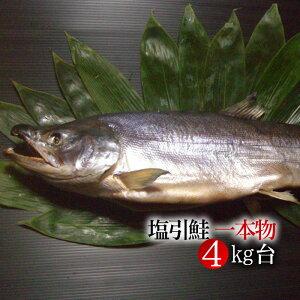 [快気祝い]【塩引き鮭 一本物 4kg台】新潟村上の特産品、塩引き鮭の1本物は姿も雄大でご贈答に最適